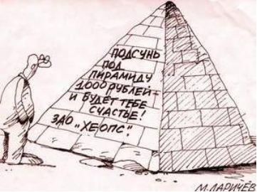 Действующие финансовые пирамиды