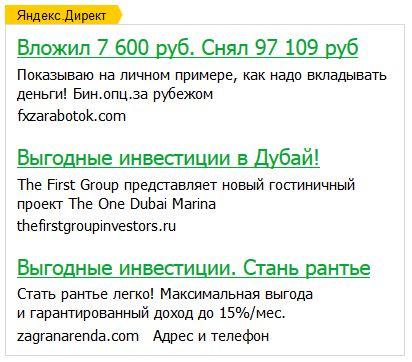 Контекстная реклама в Яндекс.Директ.