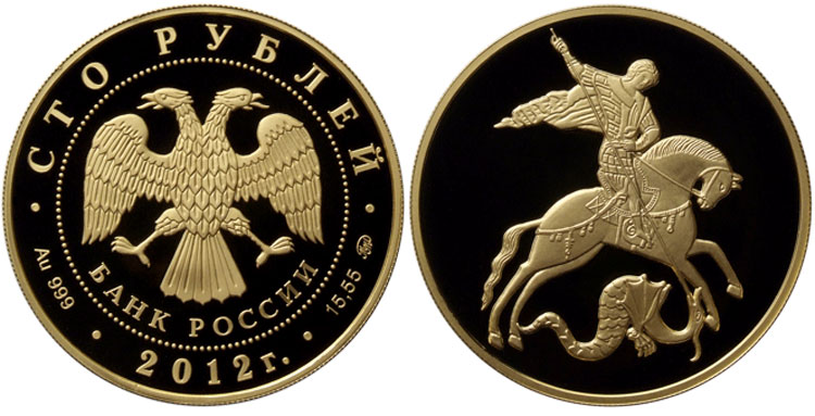 победоносец, золотая монета в 100 рублей