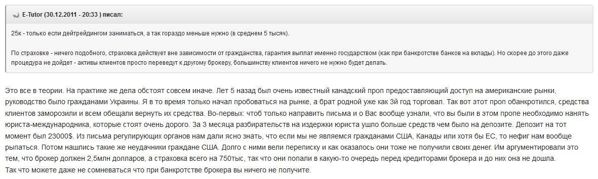 otzuv_UT