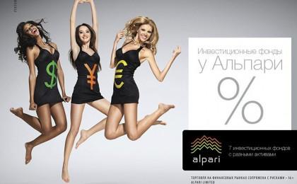 Инвестиционные фонды Альпари