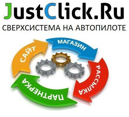 justclick - автоматизация инфобизнеса под ключ