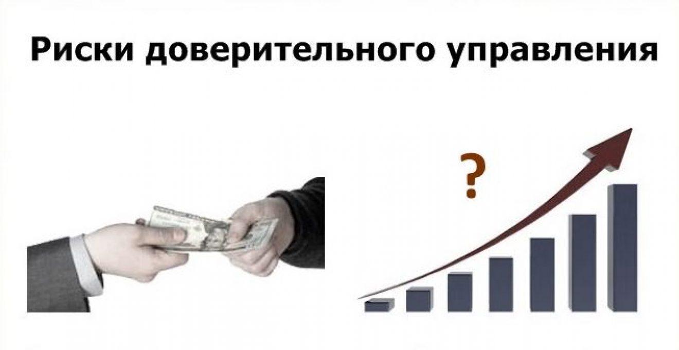 Доверительное Управление Опционы