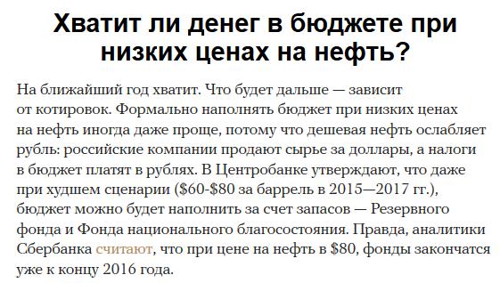 цена на нефть, конец 2014 года