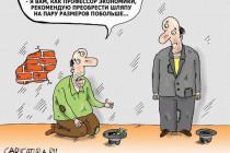 Две истории о деньгах или об опасностях кредитования