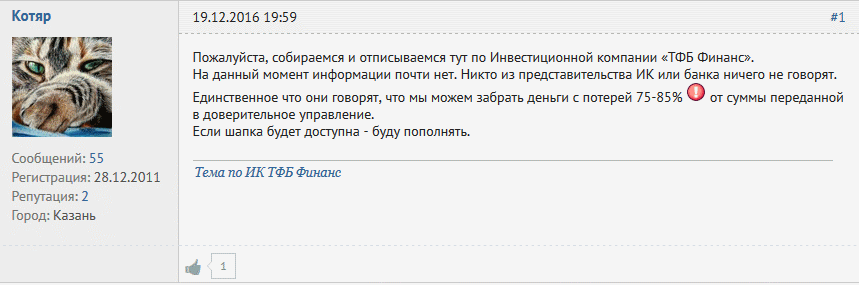 "УК ""ТФБ Финанс"""
