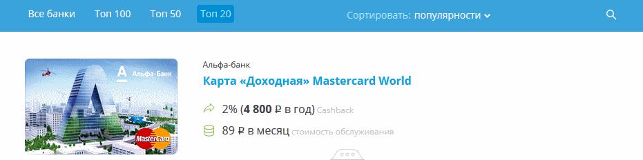 поиск банковских карт в сравни.ру