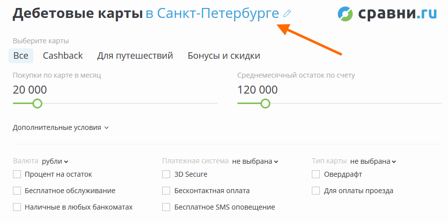 выбор банковской карты на сравни.ру