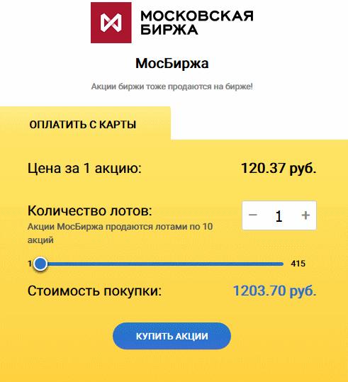 покупка акций freedom24