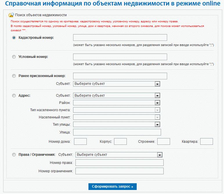 проверка регистрации ДДУ онлайн