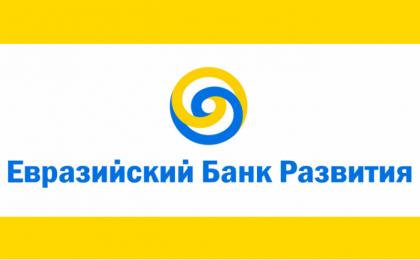 Евразийский банк развития (ЕАБР)