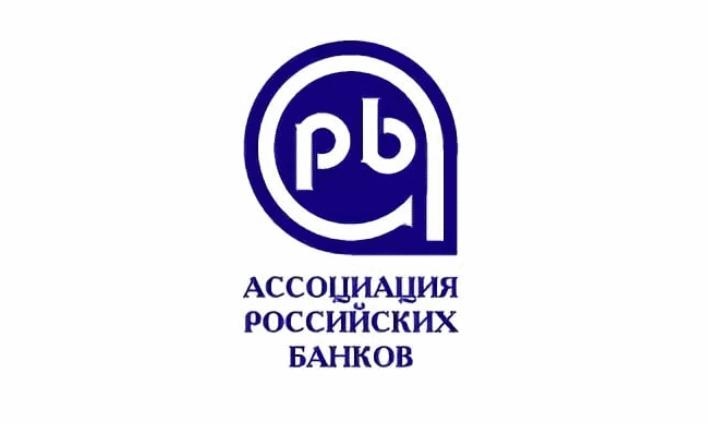 Ассоциация российских банков