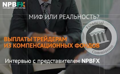 NPBFX о компенсационных фондах