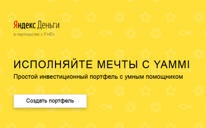 Yammi от Яндекс