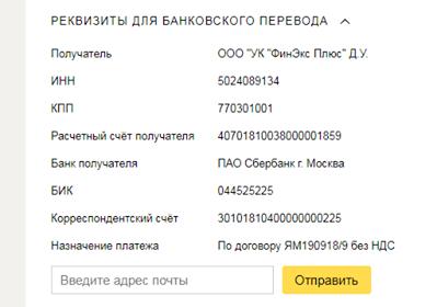 Яндекс Ями