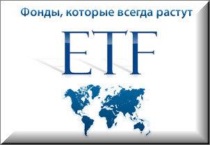 обменные фонды etf - что это?
