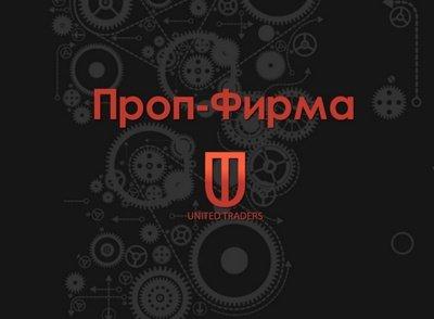 проп-компании в России
