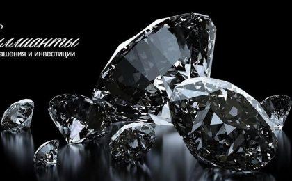 Инвестирование в алмазы