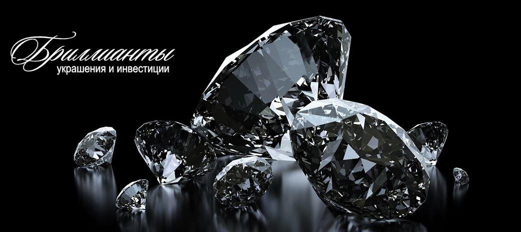 инвестируем в алмазы