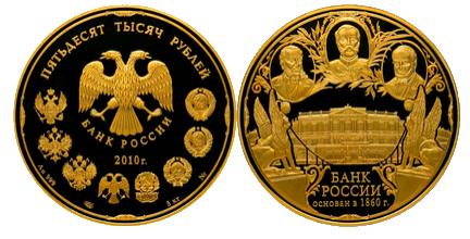 "монета ""150-летие банка России"""