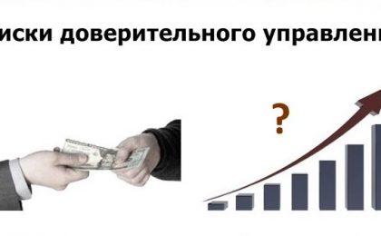 Риски доверительного управления