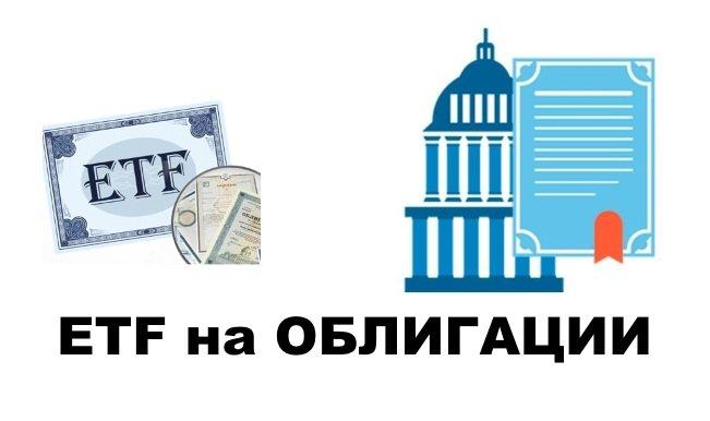 ETF на облигации