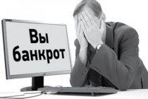 Банкротство брокера: что делать?
