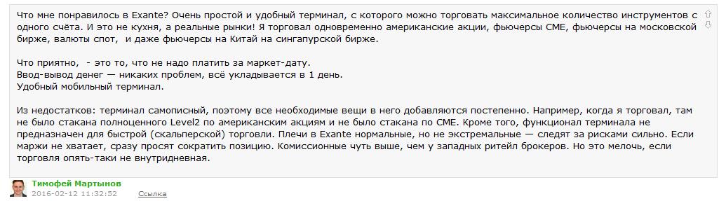 exante_mart
