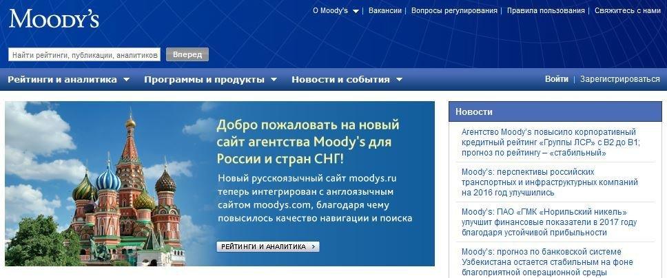 Рейтинговое агентство Moody's