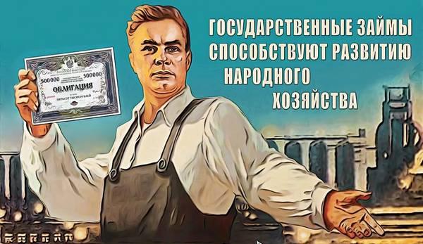 народные ОФЗ