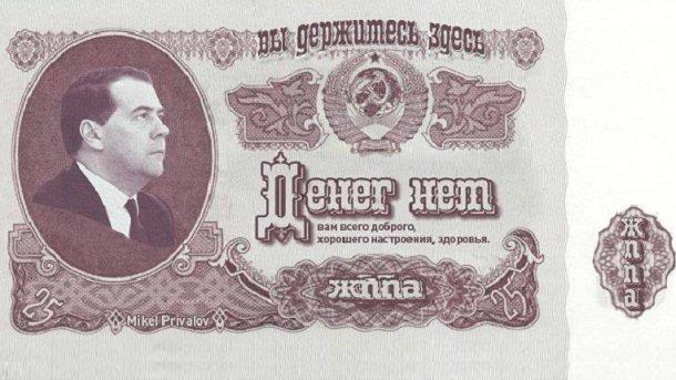 Изображение - Резервный фонд россии в 2019 году deneg_net