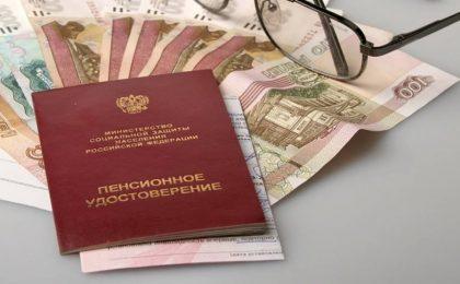 Пенсия в России — главные понятия