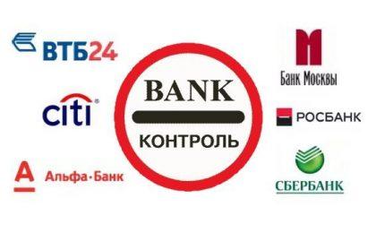 Банковский надзор