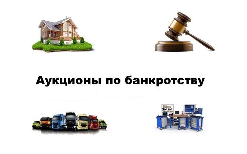 аукционы по банкротству