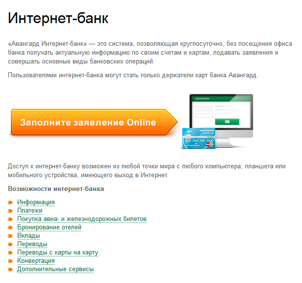 Скачать приложение авангард банк онлайн