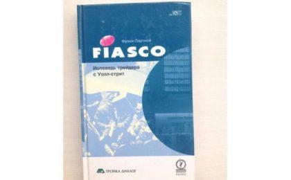 Fiasco — исповедь трейдера