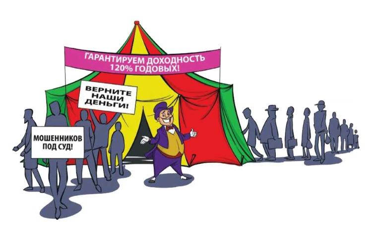 финансовые пирамиды и их уроки