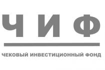 Чековый инвестиционный фонд (ЧИФ)