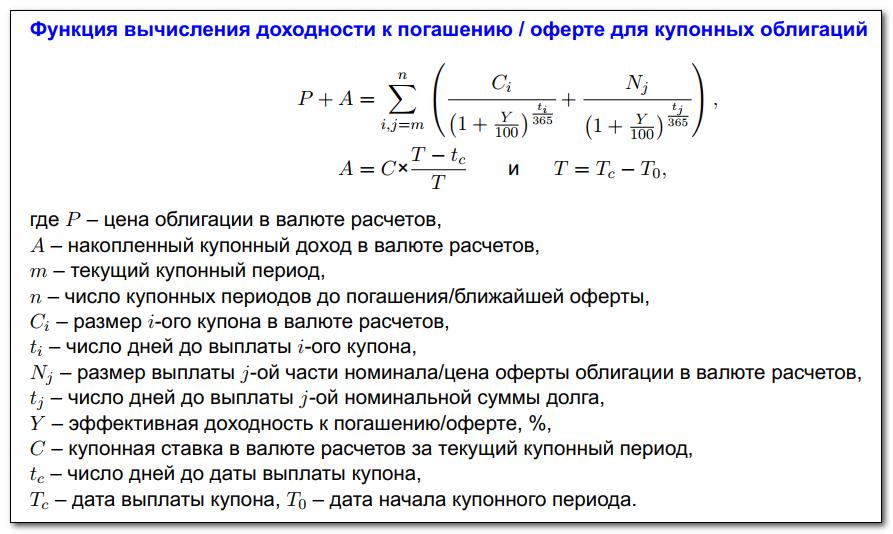 формула эффективной доходности облигаций