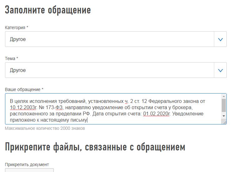 заявка в ФНС на открытие счета брокера за рубежом