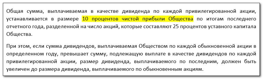 Сургутнефтегаз выплаты по префам