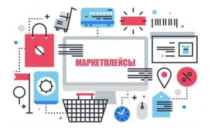 Маркетплейсы: определение, типы, площадки