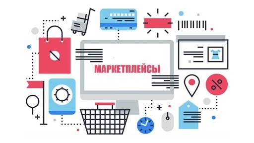 маркетплейсы России